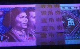8001珍稀冠号价格表 1980年1角纸币值多少钱