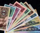 四版币最有潜力品种  第四版币价格大全
