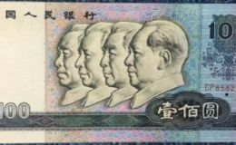 四版币最新价格是多少 第四版人民币值多少钱