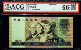 第四套人民币大全套价格 四版币最新的价格