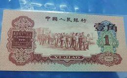 枣红一角最新价格   枣红一角纸币价格表