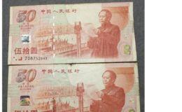 建国钞2020年最新价格 50元纪念钞现在价格