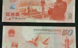 建国钞百连最新价格 建国50年纪念币什么价格