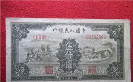 第一套人民币伍仟圆工厂耕地 五千元工厂耕地价格及图片