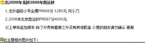 2000年龙钞价格 2000年龙钞发行量多少
