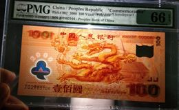 世纪龙钞价格  世纪龙钞最新价格