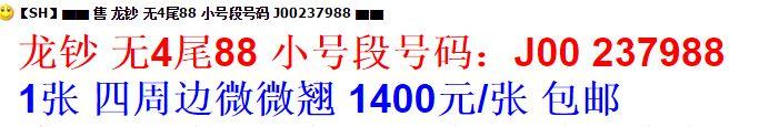 千禧年龙钞最新价格表  千禧年龙币现在值多少钱