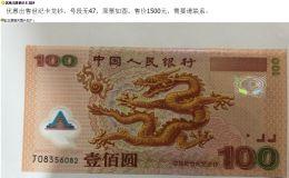 千禧龙钞最新价格 千禧龙钞多少钱一张