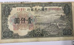 1949年一千元有水印钱塘江大桥价格 一版币1000元钱塘江大桥值多少钱