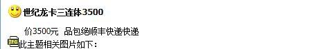 世纪龙卡三连体钞价格 世纪龙卡三连体最新价
