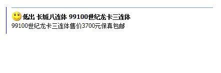 100元三连号价格表 100元三连体钞最近价格