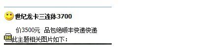 世纪龙卡三连体最新价 100元三连体钞最近价格