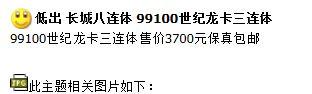 100元三连体钞最近价格 世纪龙卡三连体钞价格