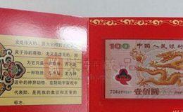 迎接新世纪纪念钞金银珍藏册的价格及价格行情