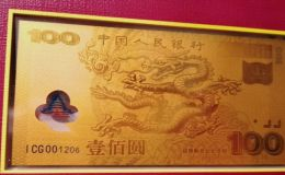 迎接新世纪纪念钞金银微缩珍藏版价格及图片
