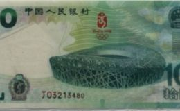 10元奥运纪念钞价格 奥运纪念钞10元现在价多少