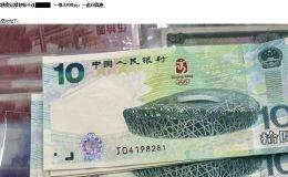奥运绿钞发行价格 奥运绿钞最新价格
