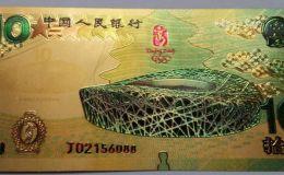 2008年奥运钞金箔版最新价格 08年奥运钞金箔版价格