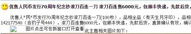 人民币发行70周年纪念钞现在值多少钱
