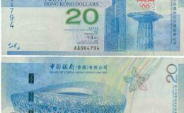 香港20元纪念钞价格   香港20元纪念钞现在值多少钱