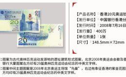 香港奥运纪念钞20元多少钱 香港20元纪念钞价格