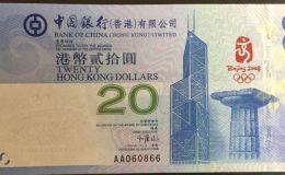 香港20年纪念钞现在值多少钱 香港20元纪念钞价格