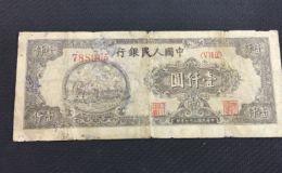 第一版人民币壹仟圆7位号双马耕地 1000元双马耕地价格值多少钱