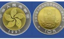 香港20年纪念币现在值多少钱  香港20年纪念币价格