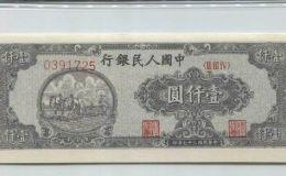 第一套人民币壹仟圆7位号双马耕地 一千元双马耕地价格及图片