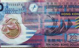 香港拾元市场价  香港拾元塑料纪念钞多少钱