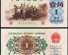 第三套人民币现在的价格   第三套人民币现在值多少钱