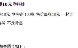 香港拾元市场价  香港拾元塑料纪念钞价格