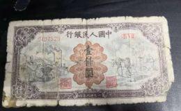 第一套人民币壹仟圆运煤与耕田 一千元运煤与耕田价格及图片