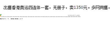 香港奥运四连体纪念钞 香港四连体钞价格值多少钱