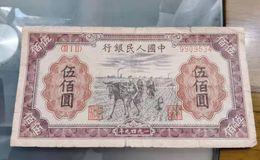 第一版人民币伍佰圆种地 500元种地价格值多少钱
