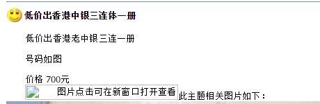 香港三连体纪念钞值多少钱 香港三连体纪念钞价格