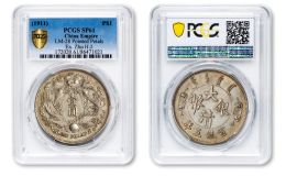 大清银币长须龙真品图及价格 大清银币宣三价格