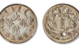 大清银币长须龙签字版有几种? 大清银币宣统三年真伪辨别