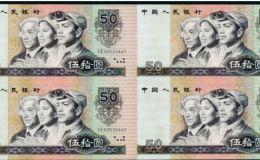 90版50元四连体人民币价格 9050四连体最新价