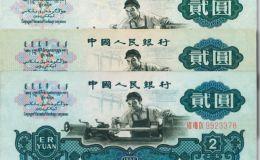 1960年的两元纸币值多少钱   60年2元纸币图片及价格