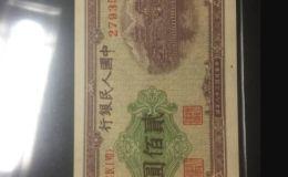 第一版人民币贰佰圆排云殿 200元排云殿价格值多少钱