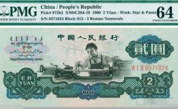 1960年2元纸币价格    1960年二元人民币价格