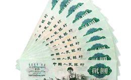 1960年2元纸币值多少钱   1960年2元纸币价格