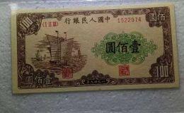 第一版人民币壹佰圆大帆船 100元大帆船价格值多少钱