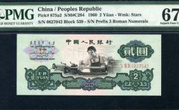 60版2元纸币值多少钱   60版2元纸币值多少钱一张