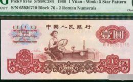 1960年1元人民币现在能值多少钱    1960年1元纸币价格表