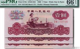 1960年1元单张价格表   1960年1元纸币值多少钱