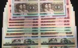 第四套人民币四方连体钞价格 能卖多少钱