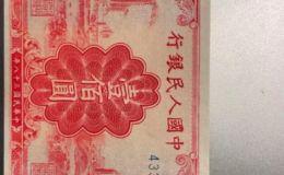 第一版人民币壹佰圆红工厂 100元红工厂价格值多少钱