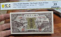 第一套人民币壹佰圆黑工厂 一百元黑工厂价格及图片